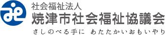 焼津市社会福祉協議会